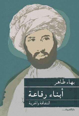 أبناء رفاعة by بهاء طاهر