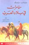 مغامرات في بلاد العرب