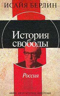 Ebook История свободы. Россия by Isaiah Berlin DOC!