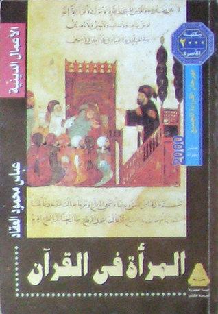 0b28367c09432 المرأة فى القرآن by عباس محمود العقاد