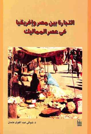 التجارة بين مصر وإفريقيا في عصر المماليك