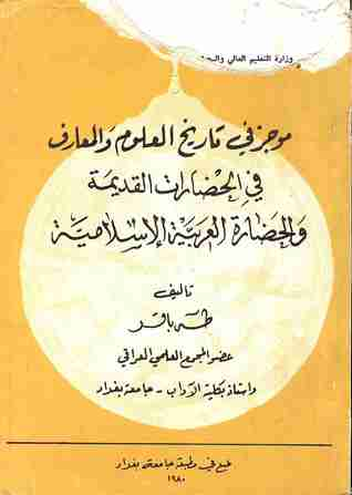 موجز في تاريخ العلوم والمعارف في الحضارات القديمة والحضارة العربية الإسلامية