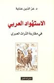 الاستهواد العربي في مقاربة التراث العبري