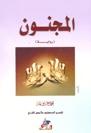 المجنون by محمد جربوعة
