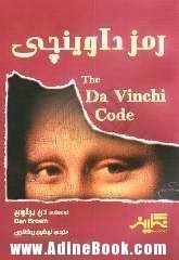 Ebook رمز داوینچی by Dan Brown TXT!