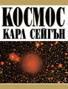 Космос by Carl Sagan