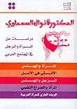 دراسات عن المرأة والرجل في المجتمع العربي by Nawal El-Saadawi