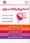 دراسات عن المرأة والرجل في المجتمع العربي