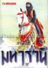 มหารานี(2 เล่มจบ)