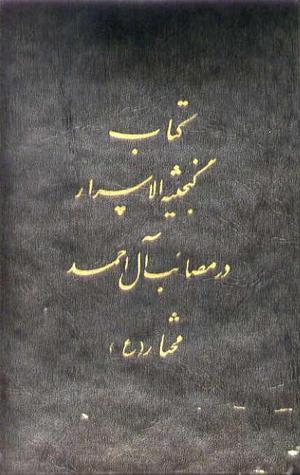 کتاب گنجینة الاسرار در مصائب آل احمد مختار عمان سامانی by عمان سامانی