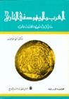 العرب واليهود في التاريخ by أحمد سوسة