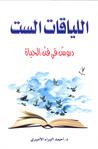 اللياقات الست دروس في فن الحياة by أحمد البراء الأميري
