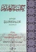 كتاب العلم by محمد بن صالح العثيمين