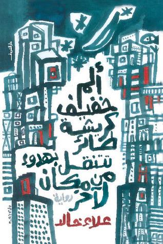 ألم خفيف كريشة طائر تتنقل بهدوء من مكان لآخر by علاء خالد