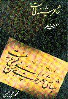 شاعر شنیدنی ست by محمدعلی بهمنی