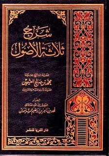 تحميل كتاب شرح الأصول الثلاثة لابن عثيمين