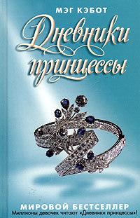 Дневники принцессы (Дневники принцессы, #1)