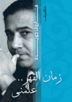 زمان القهر علمني by فاروق جويدة
