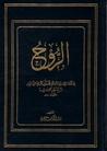 الروح by Ibn Qayyim al-Jawziyya