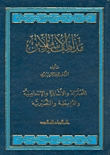 مذاهب الإسلاميين: المعتزلة والأشاعرة والإسماعيلية والنصيرية