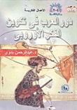 دور العرب في تكوين الفكر الأوروبي