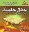 حقق حلمك في حفظ القرآن الكريم