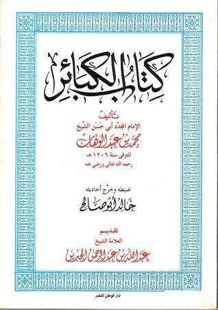 By Muhammad Bin Abdul Wahhab