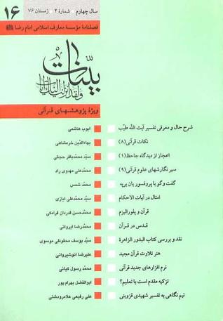 بینات 16 - فصلنامه ویژه پژوهشهای قرآنی سال چهارم شماره 4 by محمد عبداللهیان