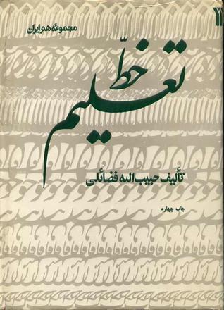 تعلیم خط / Talim-e Khat Persian calligraphy a manual of instr... by حبیبالله فضائلی