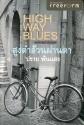 สูงต่ำล้วนผ่านตา : Highway Blues