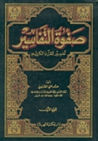 صفوة التفاسير by محمد علي الصابوني