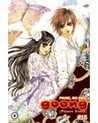 Goong, Palace Story, Volume 15 by So Hee Park