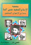 منهجية الإمام الشهيد حسن البنا و مدارس الإخوان المسلمين