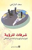 شرفات للرؤية by سعد البازعي