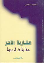 مقاربة الآخر by سعد البازعي