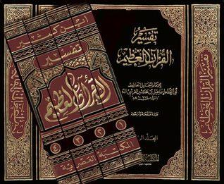 تفسير القرآن العظيم - الجزء الثاني