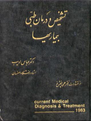 تشخیص و درمان طبی بیماریها / Current Medical Diagnosis & Treatment 1983