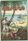 رابینسون کروزوئه/ Robinson Crusoe