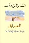 العراق: هوامش من التاريخ والمقاومة
