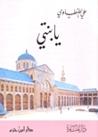 يا بنتي by علي الطنطاوي