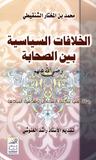 الخلافات السياسية بين الصحابة by محمد المختار الشنقيطي