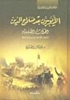 الأيوبيون بعد صلاح الدين