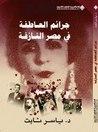 جرائم العاطفة في مصر النازفة