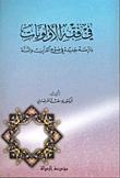 في فقه الأولويات by Yusuf Al-Qaradawi