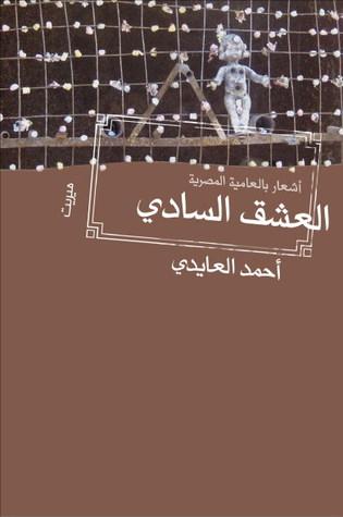 العشق السادي by أحمد العايدي