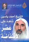الشيخ أحمد ياسين: شاهد على عصر الانتفاضة
