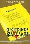 Ο κίτρινος φάκελλος, Τόμος Α'