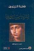 شهرزاد ليست مغربية by فاطمة المرنيسي