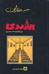 الأوردي: مذكرات سجين