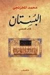 البستان by محمد المخزنجي